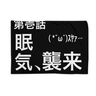 無言の訴え① Blankets