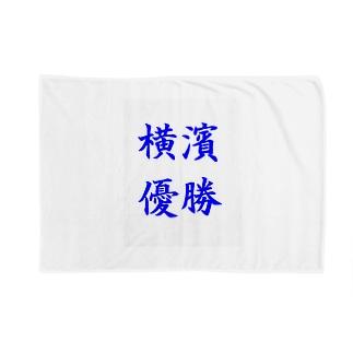 横浜優勝 Blankets