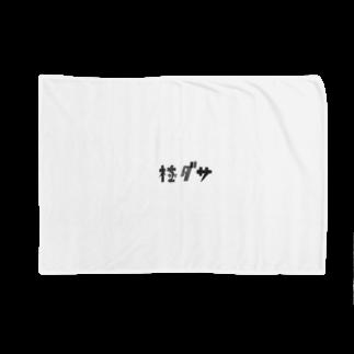 福人ずけの極ダサ Blankets