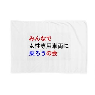 【デモ】みんなで女性専用車両に乗ろうの会 Blankets