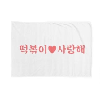 トッポギサランヘバージョン2 Blankets