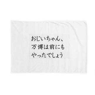 2025年大阪万博 Blankets