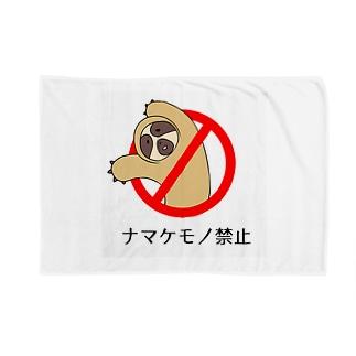 ナマケモノ禁止 Blankets