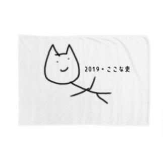 ぱいせん2019 Blankets