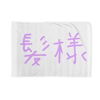 頭皮の薄い方用(ネタ) Blankets