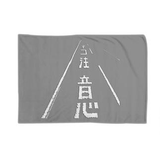 ネコ注意(県道215号白浜南風見線/西表島)濃いグレー Blankets