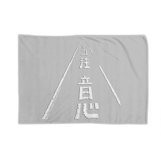 ネコ注意(県道215号白浜南風見線/西表島)淡いグレー Blankets