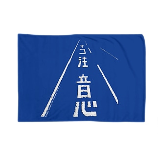 ネコ注意(県道215号白浜南風見線/西表島)濃い青 Blankets
