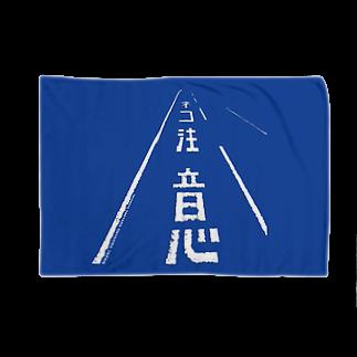 しまのなかまfromIRIOMOTEのネコ注意(県道215号白浜南風見線/西表島)濃い青 Blankets