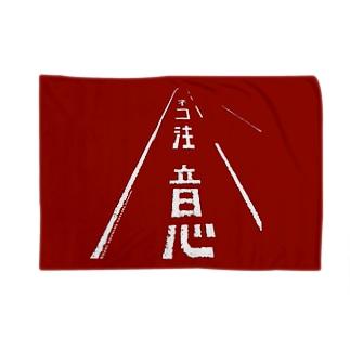 ネコ注意(県道215号白浜南風見線/西表島)濃い赤 Blankets