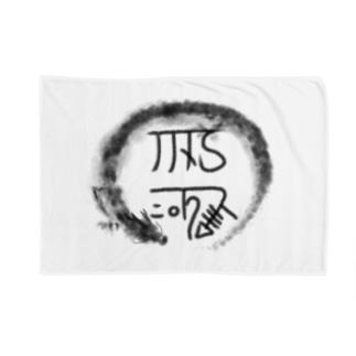 龍体文字「きに」健康運アップ。 Blankets