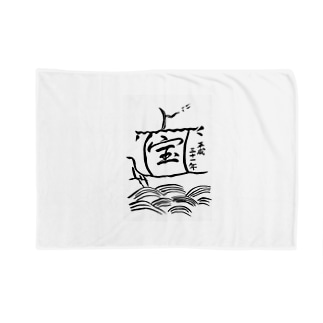 JUNSEN(純仙) 平成31年宝船 Blankets