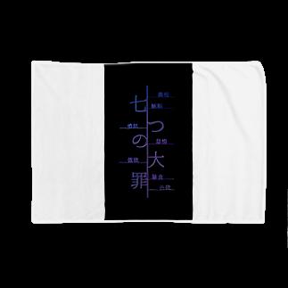 _Nasu_Kunの七つの大罪/NANATUNOTAIZAI Blankets