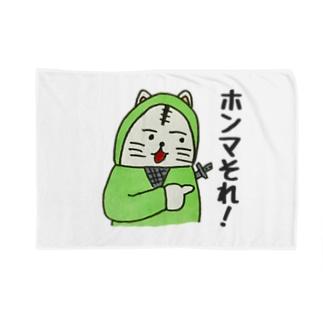 ニャンジャのホンマそれ Blankets