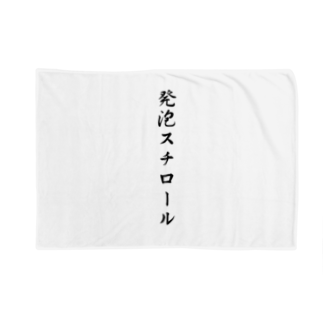 MOKUKINの発泡スチロール Blankets