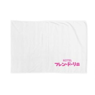 架空のラブホ♡フレン・ド・リー♡ Blankets
