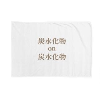 炭水化物×炭水化物 Blankets