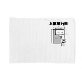 お部屋計画 Blankets