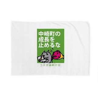 中崎町の成長を止めるな うさぎの維新の会 Blankets