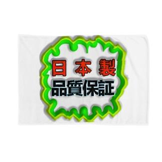 日本製 Blankets