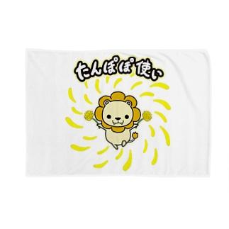 たんぽぽ使いが現れた! Blankets