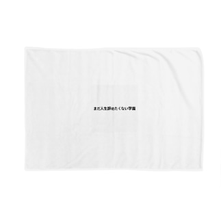 jinseituraiyo1234のまだまだ人生辞めたくない学園 Blankets