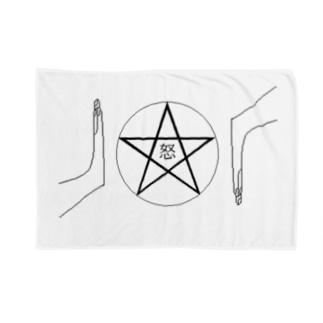 人よけ - ペンタグラム Blankets