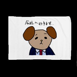 ART LABOの新米犬社員 佐藤くん Blankets