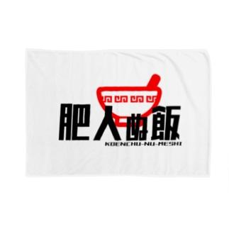 デブ御用達「肥人ぬ飯」 Blankets