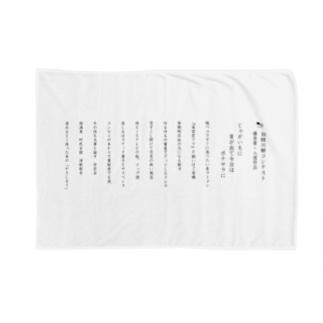 B級川柳コンテスト 優秀賞、入選作品 Blankets
