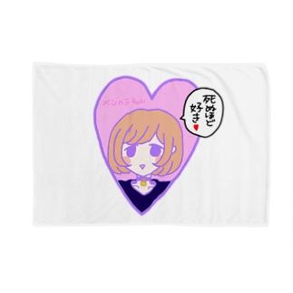 死ぬほど好きなメンヘラちゃん Blankets