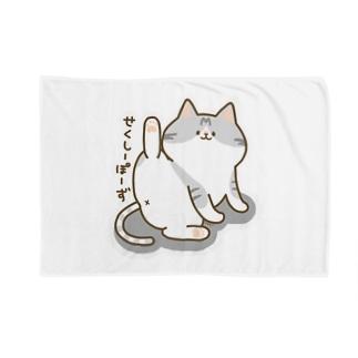 せくしーぽーず猫ちゃん Blankets