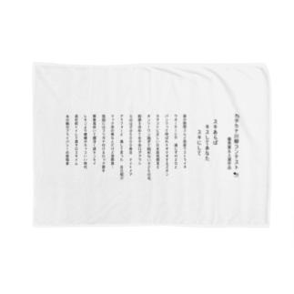 カタカナ川柳コンテスト 優秀賞、入選作品  Blankets