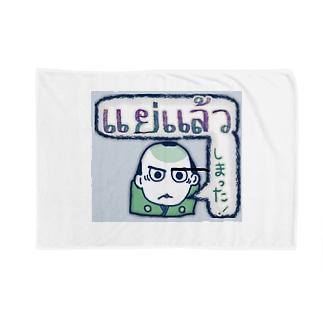 タイ語★おサムライちゃん Blankets