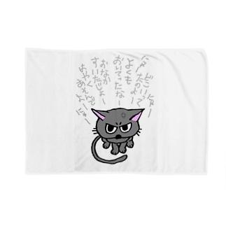 ふきげんねこ Blankets