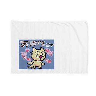 ありがとにゃ★ニャンコシリーズ Blankets