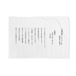 平成川柳コンテスト 優秀賞、入選作品  Blankets