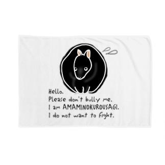 もじもじアマミノクロウサギ Blankets