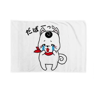 泣き泣きわんこ Blankets