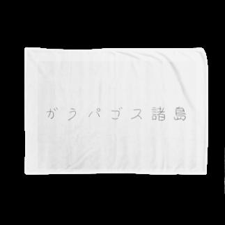 みみのガラパゴス諸島 Blankets