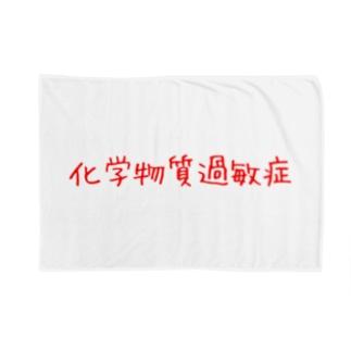 化学物質過敏症 Blankets