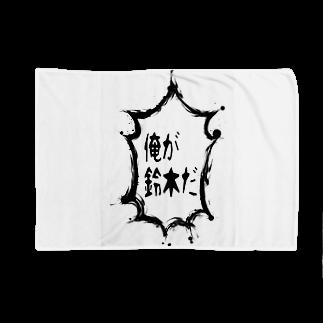 tasukuroの主張の激しい鈴木 Blankets