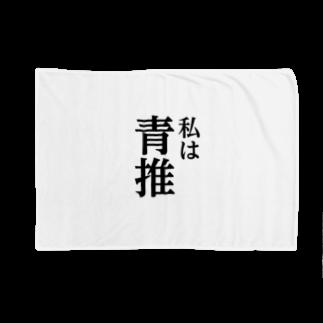 sasansyoの私は青推し Blankets