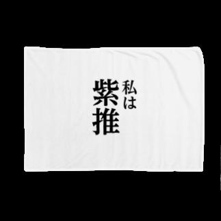 sasansyoの私は紫推し Blankets