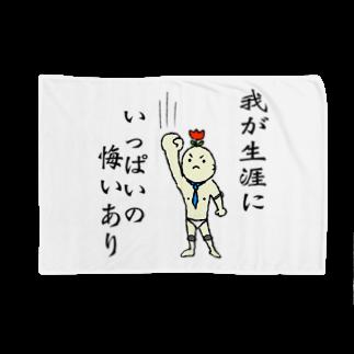 ひよこねこ ショップ 1号店の北斗の拳(ラオウ名言) Blankets