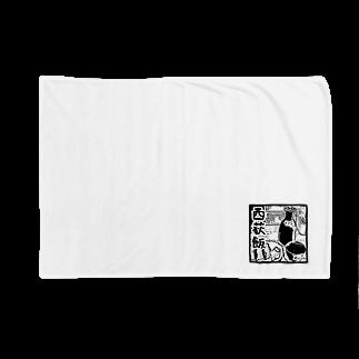 西荻飯の西荻飯 Blankets