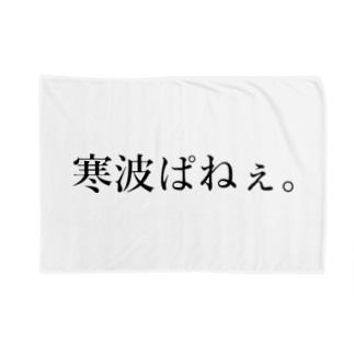 寒波ぱねぇ。 Blankets