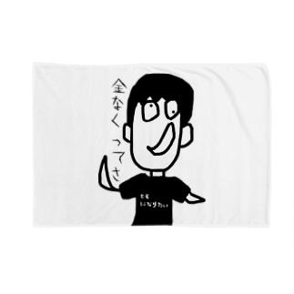ヒモ希望男 Blankets