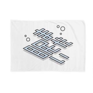 マダネムイ Blankets