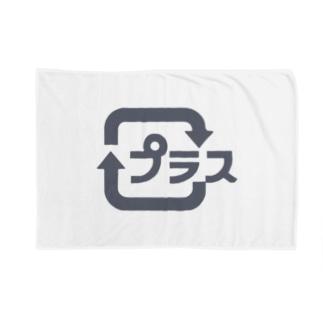 プラス思考ループ(プラマークのパロディ) Blankets
